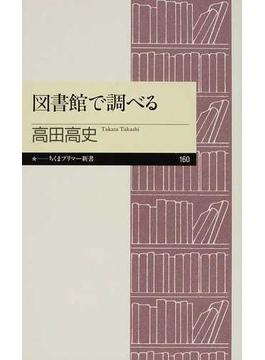 図書館で調べる(ちくまプリマー新書)