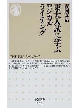 東大入試に学ぶロジカルライティング(ちくま新書)