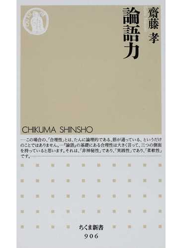 論語力(ちくま新書)