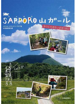 SAPPORO山ガール すぐに行きたい近郊18山
