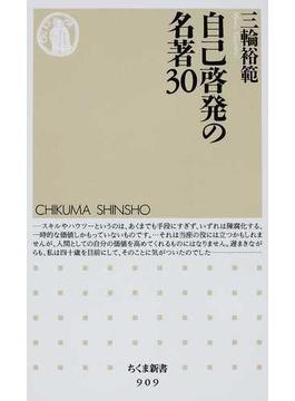 自己啓発の名著30(ちくま新書)