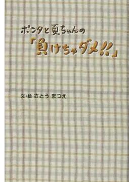 ポンタと夏ちゃんの「負けちゃダメ!!」