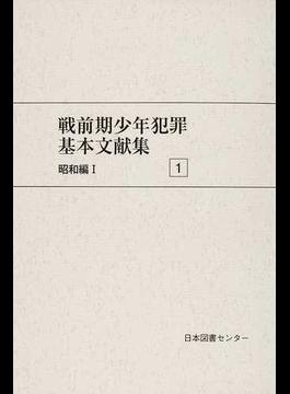 戦前期少年犯罪基本文献集 復刻 昭和編1−1