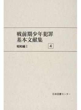 戦前期少年犯罪基本文献集 復刻 昭和編1−4