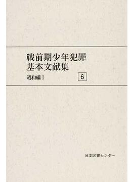 戦前期少年犯罪基本文献集 復刻 昭和編1−6