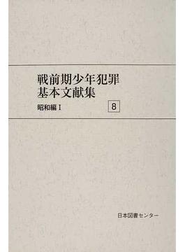 戦前期少年犯罪基本文献集 復刻 昭和編1−8