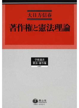 著作権と憲法理論