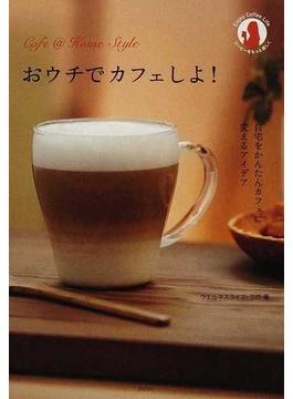 おウチでカフェしよ! 自宅をかんたんカフェに変えるアイデア