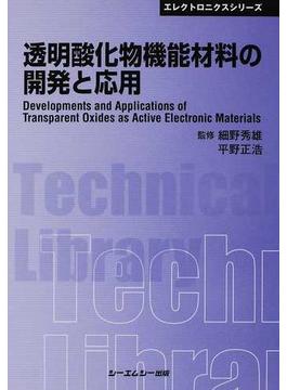 透明酸化物機能材料の開発と応用 普及版