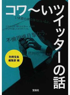 コワ〜いツイッターの話(宝島SUGOI文庫)
