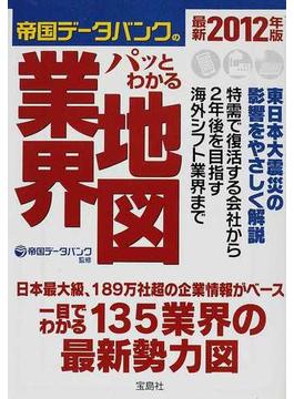 帝国データバンクのパッとわかる業界地図 最新2012年版(宝島SUGOI文庫)