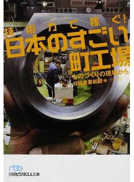 技術力で稼ぐ!日本のすごい町工場 ものづくりの現場から(日経ビジネス人文庫)