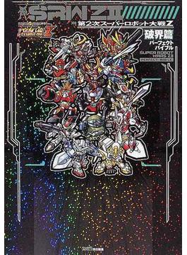 第2次スーパーロボット大戦Z破界篇パーフェクトバイブル