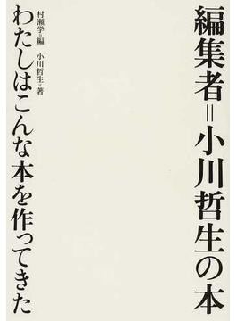 編集者=小川哲生の本 わたしはこんな本を作ってきた