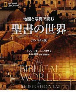 地図と写真で読む聖書の世界 コンパクト版