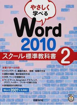 やさしく学べるWord 2010スクール標準教科書 2