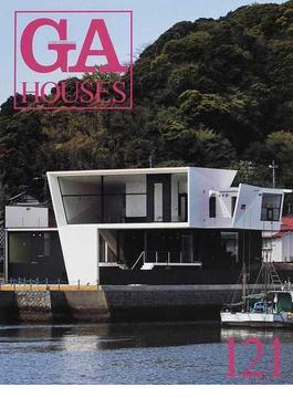 GA HOUSES 世界の住宅 121