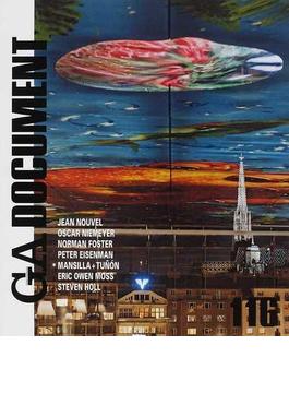 GA DOCUMENT 世界の建築 116