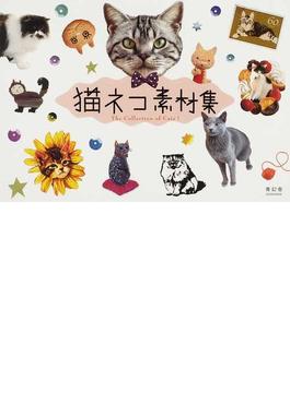 猫ネコ素材集
