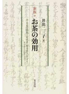 お茶の効用 茶・茶道の開祖=栄西著『喫茶養生記』より 茶は養生の仙薬なり 新版