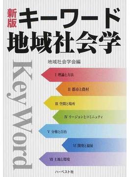 キーワード地域社会学 新版