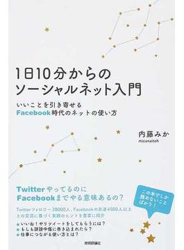 1日10分からのソーシャルネット入門 いいことを引き寄せるFacebook時代のネットの使い方