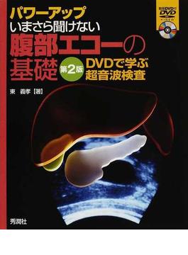 パワーアップいまさら聞けない腹部エコーの基礎 DVDで学ぶ超音波検査 第2版
