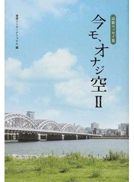 今モ、オナジ空 詩歌エッセイ集 2