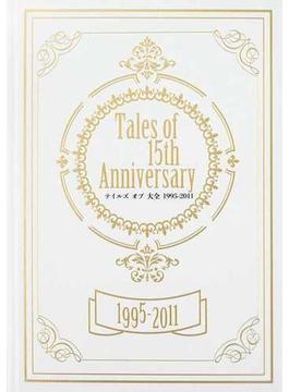 テイルズオブ大全1995−2011 Tales of 15th Anniversary