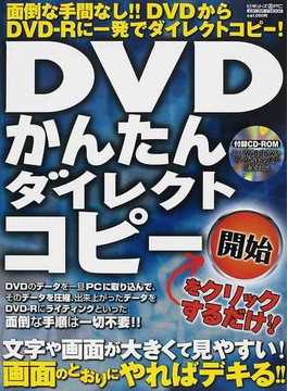 DVDかんたんダイレクトコピー DVDからDVD−Rに一発でダイレクトコピー!