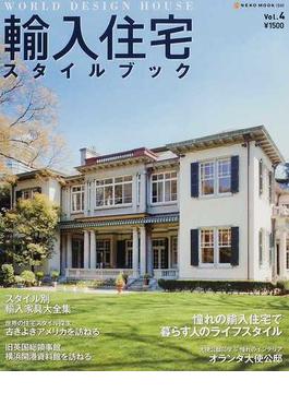 輸入住宅スタイルブック Vol.4 特集憧れの輸入住宅を手に入れる