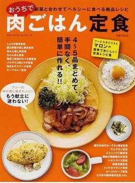 おうちで肉ごはん定食 4〜5品まとめて、手間なく、簡単に作れる!!