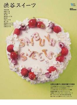 渋谷スイーツ パティスリー・和菓子店・カフェのスイーツを集大成