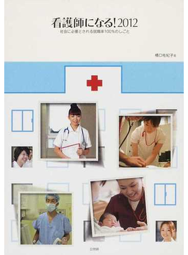 看護師になる! 社会に必要とされる就職率100%のしごと 2012