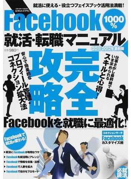 Facebook1000%就活・転職マニュアル 2011−2012年最新版 完全攻略安心で効果的なプロフィール管理・コネクション拡大法