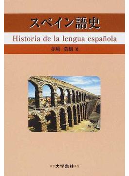スペイン語史