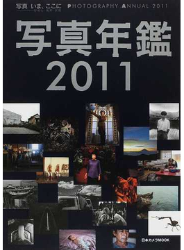 写真年鑑 写真いま、ここに−好奇心・発見・表現 2011