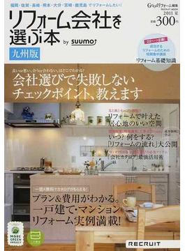 リフォーム会社を選ぶ本 九州版 2011夏 会社選びで失敗しないチェックポイント、教えます