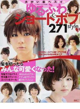 ゆるふわショート&ボブ vol.3 271style(NEKO MOOK)