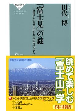 「富士見」の謎 一番遠くから富士山が見えるのはどこか?(祥伝社新書)