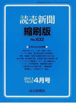 読売新聞縮刷版 2011−4
