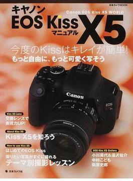 キヤノンEOS Kiss X5マニュアル 今度のKissはキレイが簡単!