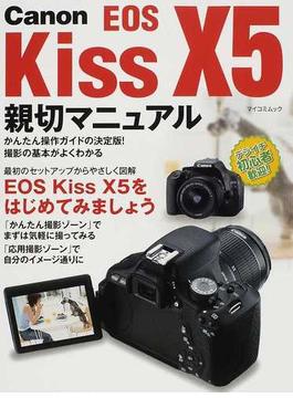 Canon EOS Kiss X5親切マニュアル