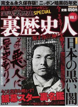 裏歴史人 実話裏歴史SPECIAL VOL.1 完全&永久保存版!ニッポン暗黒65年史