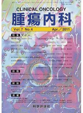 腫瘍内科 第7巻第4号(2011年4月) 特集乳がん