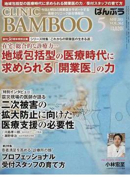 CLINIC BAMBOO ばんぶう 2011−5 創刊30周年特別企画地域包括型の医療時代に求められる「開業医」の力/震災現場の医師が語る/受付スタッフの育て方