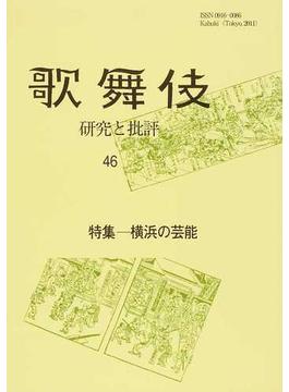 歌舞伎 研究と批評 歌舞伎学会誌 46 特集−横浜の芸能