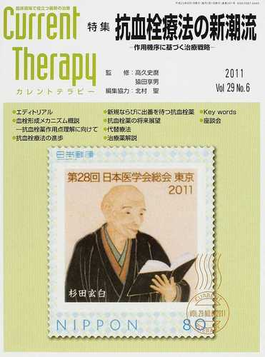 カレントテラピー 臨床現場で役立つ最新の治療 Vol.29No.6(2011) 特集…抗血栓療法の新潮流