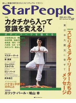 StarPeople 新しい意識の時代をひらくスピリチュアル・マガジン Vol.37(2011Summer) カタチから入って意識を変える!