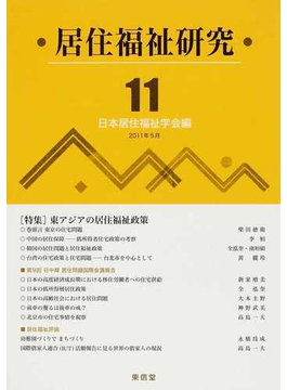 居住福祉研究 11 〈特集〉東アジアの居住福祉政策